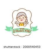 logo thai dessert in thai...   Shutterstock .eps vector #2000540453