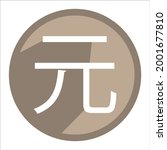 chinese yuan icon. currency...   Shutterstock .eps vector #2001677810