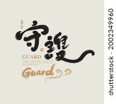 chinese traditional calligraphy ...   Shutterstock .eps vector #2002349960
