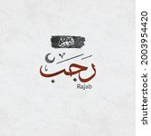 arabic calligraphy text of... | Shutterstock .eps vector #2003954420