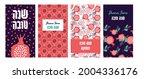 jewish new year  rosh hashanah... | Shutterstock .eps vector #2004336176