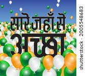 message in hindi 'sare jahan se ...   Shutterstock .eps vector #2005548683