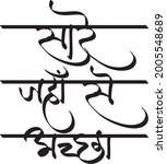 message in hindi 'sare jahan se ...   Shutterstock .eps vector #2005548689