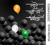 message in hindi 'sare jahan se ...   Shutterstock .eps vector #2005549853