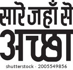 message in hindi 'sare jahan se ...   Shutterstock .eps vector #2005549856