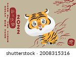 happy new year  chinese new...   Shutterstock .eps vector #2008315316
