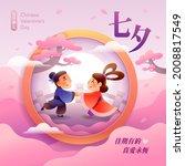 chinese valentine s day. qixi... | Shutterstock .eps vector #2008817549