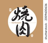 chinese traditional calligraphy ... | Shutterstock .eps vector #2009600636