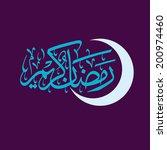 ramadan kareem | Shutterstock .eps vector #200974460