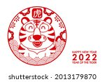 happy chinese new year greeting ...   Shutterstock .eps vector #2013179870