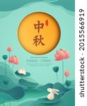 paper graphic of mid autumn...   Shutterstock .eps vector #2015566919