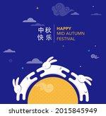 mid autumn festival. chuseok ... | Shutterstock .eps vector #2015845949