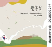 south korea national liberation ... | Shutterstock .eps vector #2018003249