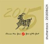 the stylized image of a goat on ... | Shutterstock .eps vector #201838624