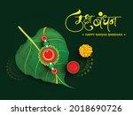 beautiful rakhi traditional...   Shutterstock .eps vector #2018690726