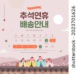 korean thanksgiving day... | Shutterstock .eps vector #2023701626