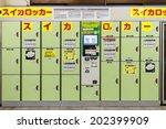 tokyo  japan   november 26 ... | Shutterstock . vector #202399909