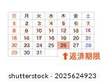 the deadline for repayment of... | Shutterstock .eps vector #2025624923