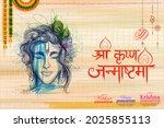 illustration of lord krishna in ...   Shutterstock .eps vector #2025855113