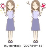 correct answer and wrong answer....   Shutterstock .eps vector #2027849453