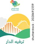 saudi national day 2021 ksa  ...   Shutterstock .eps vector #2028691559
