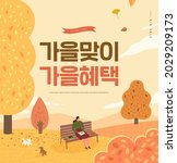 autumn shopping event... | Shutterstock .eps vector #2029209173