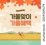 autumn shopping event... | Shutterstock .eps vector #2029209179