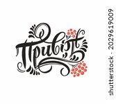 hello   inscription on...   Shutterstock .eps vector #2029619009