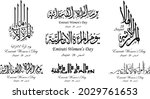 arabic calligraphy   emirati... | Shutterstock .eps vector #2029761653