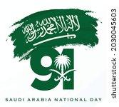 91 saudi national day. 23rd... | Shutterstock .eps vector #2030045603