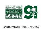 91 saudi national day. 23rd... | Shutterstock .eps vector #2032792259