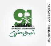 91 saudi national day. 23rd...   Shutterstock .eps vector #2033692850