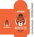 happy new year of the tiger...   Shutterstock .eps vector #2033825660