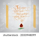 ganesha calligraphy meaning... | Shutterstock .eps vector #2033948099