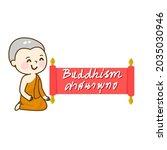 buddhism in thai language it...   Shutterstock .eps vector #2035030946