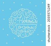 happy new year russian   linear ... | Shutterstock .eps vector #2035571249