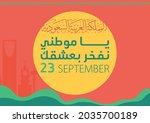 saudi arabia national day in... | Shutterstock .eps vector #2035700189