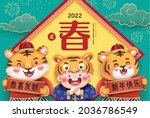 2022 happy chinese new year ... | Shutterstock .eps vector #2036786549