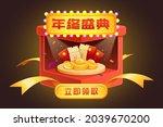 claiming cny lucky money banner.... | Shutterstock .eps vector #2039670200