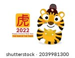 happy chinese new year greeting ... | Shutterstock .eps vector #2039981300