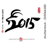 chinese calligraphy 2015.... | Shutterstock .eps vector #204066280
