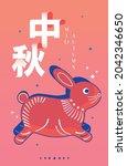 mid autumn festival rabbit... | Shutterstock .eps vector #2042346650