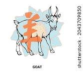zodiac goat. eastern horoscope... | Shutterstock .eps vector #2043709850