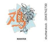 chinese horoscope. the zodiac... | Shutterstock .eps vector #2043742730
