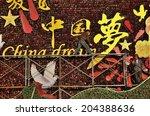 beijing  china   may 01  2014 ... | Shutterstock . vector #204388636