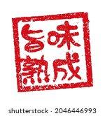 rubber stamp illustration often ... | Shutterstock .eps vector #2046446993