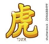 golden chinese hieroglyph...