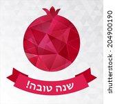 rosh hashana card   jewish new... | Shutterstock .eps vector #204900190