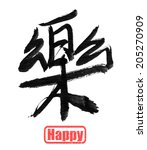 happy  traditional chinese... | Shutterstock . vector #205270909
