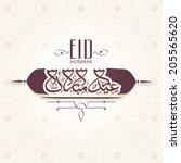 abstract,allah,arabic,bakra-e-id,bakra-eid,bakraid,bakrid,banner,believe,brown,calligraphy,celebration,community,creative,culture